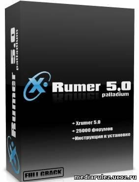 Xrumer 5.0 что это реклама заказать продвижение сайта smo продвижение в социальных сетях